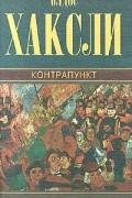 Олдос Хаксли - Собрание сочинений. Том 2. Контрапункт