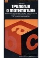 Реньи - Трилогия о математике