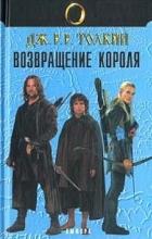 Дж. Р. Р. Толкин - Властелин Колец. Трилогия. Книга III. Возвращение Короля