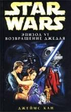 Джеймс Кан - Звездные войны: Эпизод VI. Возвращение джедая