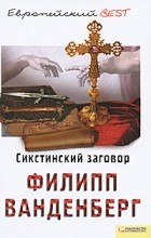 Филипп Ванденберг - Сикстинский заговор