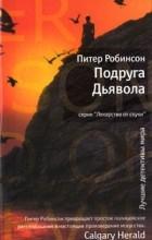 Питер Робинсон - Подруга Дьявола