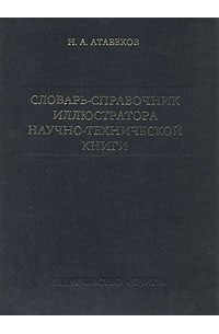 Николай Атабеков - Словарь-справочник иллюстратора научно-технической книги