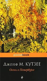 Джозеф М. Кутзее - Осень в Петербурге