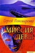 Сергей Пономаренко - Миссия Девы