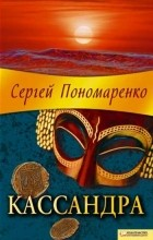 Сергей Пономаренко - Кассандра
