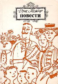 Эрих Кестнер - Повести (сборник)