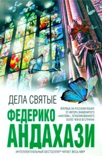 Федерико Андахази - Дела святые (сборник)