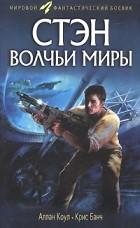 Аллан Коул, Крис Банч — Стэн. Волчьи миры