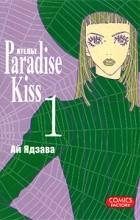 "Ай Ядзава - Атeлье ""Paradise Kiss"". Том 1"