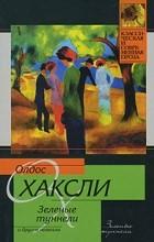 Олдос Хаксли - Зеленые туннели и другие новеллы (сборник)