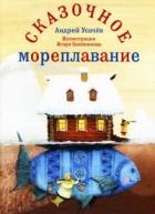 Андрей Усачев - Сказочное мореплавание
