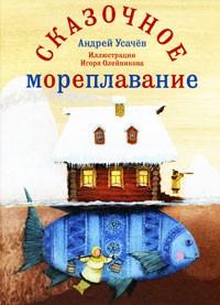 Андрей Усачёв - Сказочное мореплавание