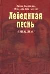 Ирина Головкина (Римская-Корсакова) — Лебединая песнь