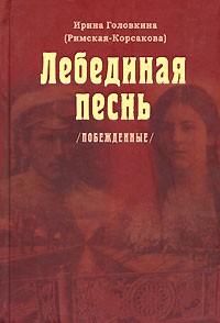Ирина Головкина (Римская-Корсакова) - Лебединая песнь