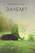 Николай Попов - Зачем?