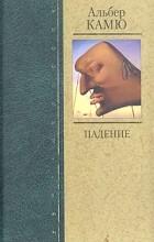 Альбер Камю - Падение. Сборник