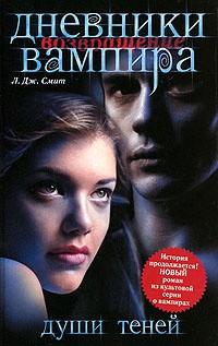 Лиза Джейн Смит - Дневники вампира: Возвращение. Души теней