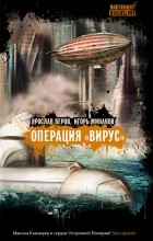 "- Операция ""Вирус"" (сборник)"