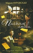 Мария Нуровская - Письма любви (сборник)