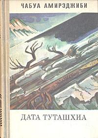Чабуа Амирэджиби - Дата Туташхиа