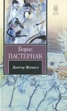 Борис Пастернак - Доктор Живаго
