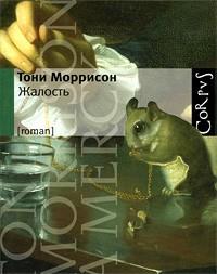 Тони Моррисон - Жалость