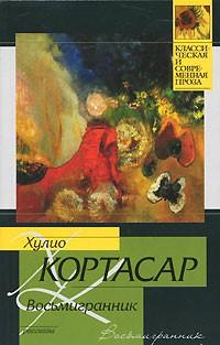 Хулио Кортасар - Восьмигранник (сборник)