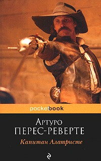Артуро Перес-Реверте - Капитан Алатристе