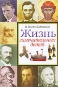 В. Воскобойников - Жизнь замечательных детей. Книга 4