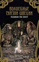 - Волшебные сказки Швеции (сборник)
