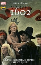 Нил Гейман, Энди Куберт - Marvel. 1602