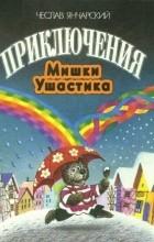 Чеслав Янчарский - Приключения Мишки Ушастика (сборник)