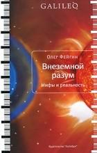 Олег Фейгин - Внеземной разум