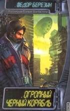 Федор Березин - Огромный черный корабль (сборник)