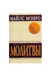 МАЙЛС МОНРО КНИГА МОЛИТВА СКАЧАТЬ БЕСПЛАТНО