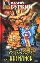 Юлий Буркин - Бабочка и василиск (сборник)