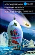 - Антарктида online