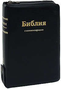 - Библия с комментариями (подарочное издание)