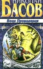 Николай Басов - Воин Провидения (сборник)
