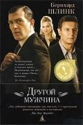 Бернхард Шлинк - Другой мужчина (сборник)