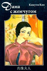 Кикути Кан - Дама с жемчугом