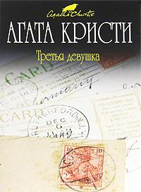 Обложка книги агата кристи третья девушка