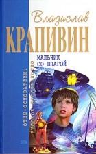 Владислав Крапивин - Мальчик со шпагой. Бронзовый мальчик (сборник)