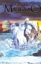 Роберт Мазелло - Кровь и лед