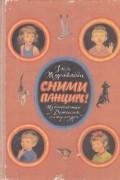 Зоя Журавлева - Сними панцирь! (сборник)