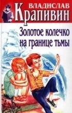 Владислав Крапивин - Том 28. Золотое колечко на границе тьмы (сборник)