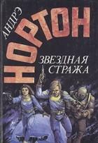 Андрэ Нортон - Звездная стража (сборник)