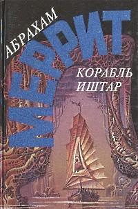 Абрахам Меррит - Корабль Иштар (сборник)