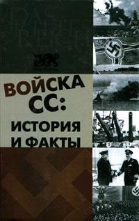 Ник Уорвал - Войска СС. История и факты